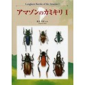 ARAI - LONGHORN BEETLES OF THE AMAZON I