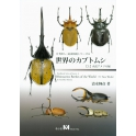 SHIMIZU - RHINOCEROS BEETLES OF THE WORLD, Vol. 1: NEW WORLD