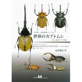 SHIMIZU - RHINOCEROS BEETLES OF THE WORLD, Vol. 1: NEW WORLD