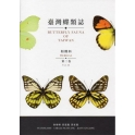 YU-FENG HSU & CHA-LUNG HUANG - BUTTERFLY FAUNA OF TAIWAN, Vol. 2: PIERIDAE